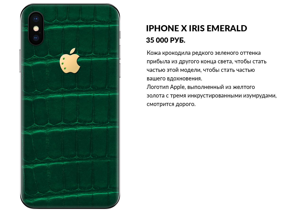 iPhone X из зеленой кожи крокодила