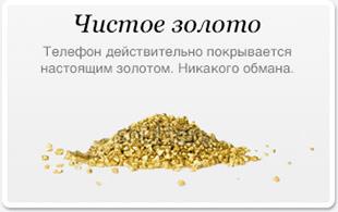 iPhone покрывается настоящим золотом