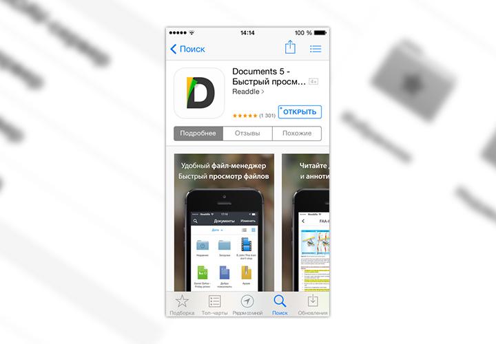 Documents на iPhone и iPad
