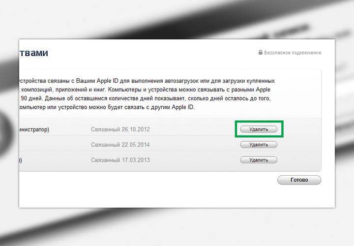 Отвязать iPhone или iPad от Apple ID