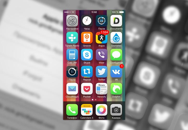 Загрузка приложения на iPhone или iPad на iOS 7 зависла