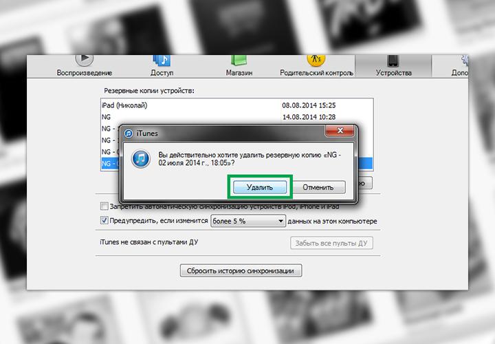 Удалить резервные копии iPhone или iPad
