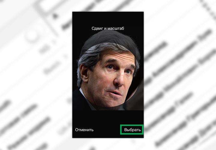 Фотография контакта на iPhone и iPad