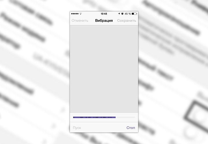 Настройка уникального виброзвонка на iPhone