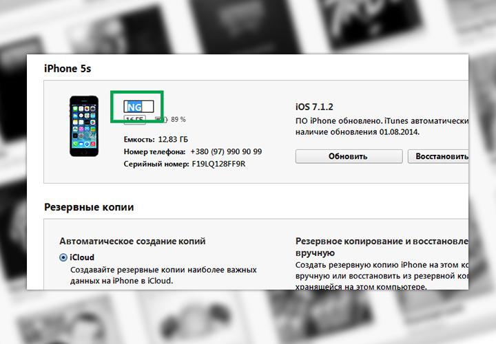 Имя iPhone и iPad