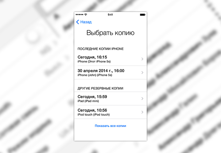 Перенос данных с одного iPhone или iPad на другой через iCloud