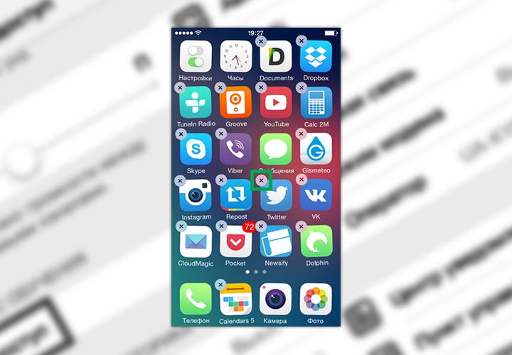 Удалить приложения на iPhone и iPad