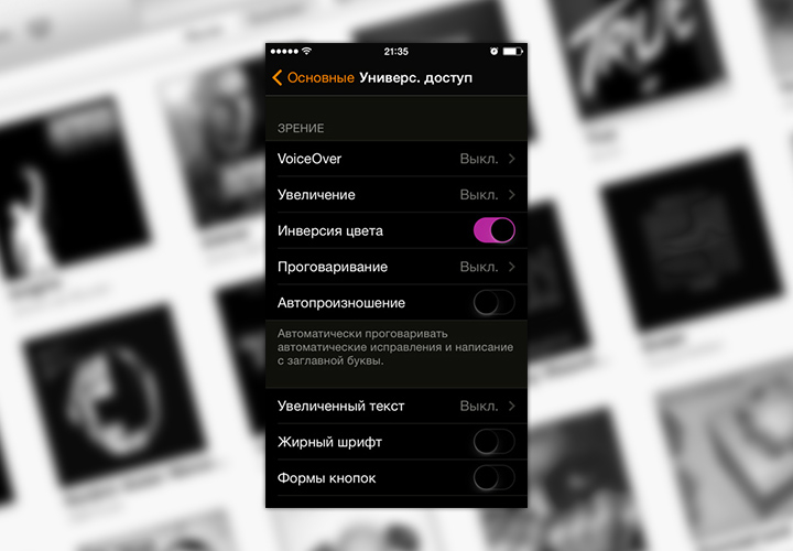 Ночной режим на iPhone и iPad