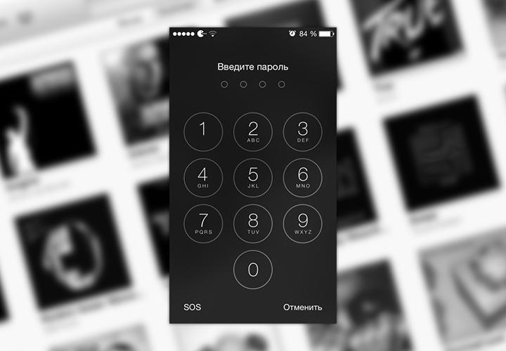 Пароль разблокировки на iPhone и iPad