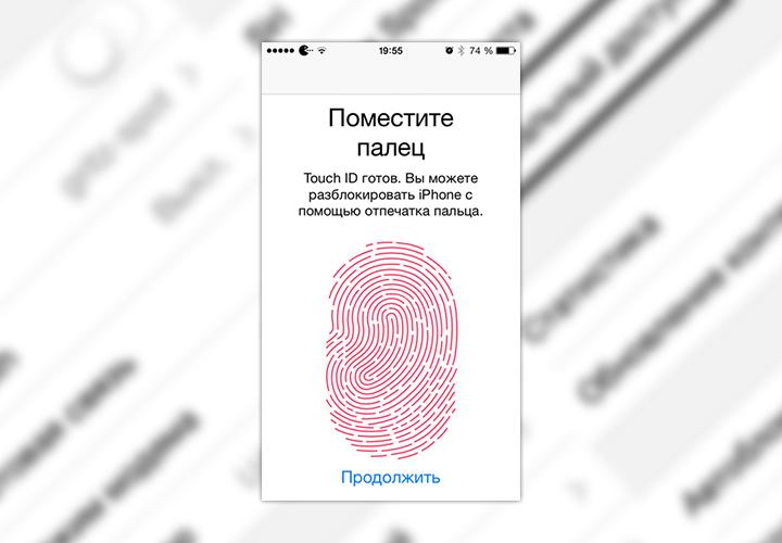 Touch ID на iPhone и iPad