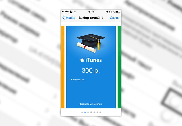 Подарочные карты на iPhone и iPad