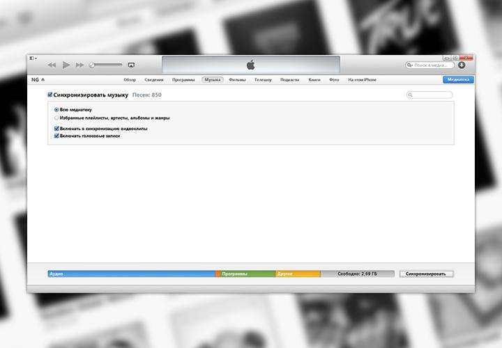 Передача музыки на iPhone и iPad через iTunes