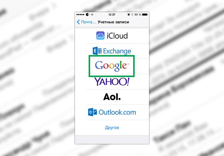 Gmail на iPhone и iPad