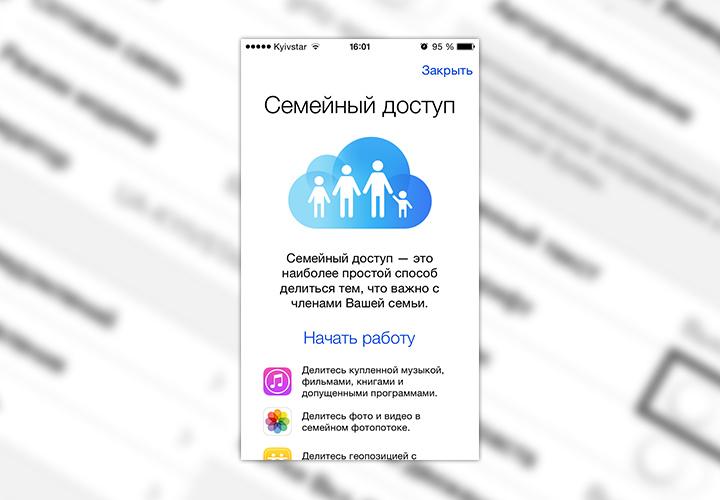 «Семейный доступ» на iPhone и iPad