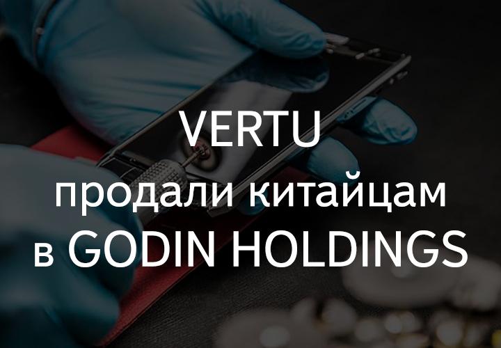 Фонд Godin Holdings — новый владелец компании Vertu
