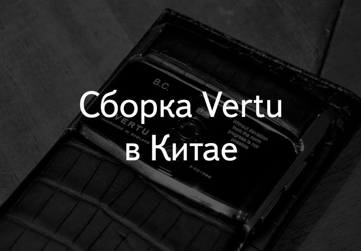Godin Holdings не станет причиной сборки Vertu в Китае
