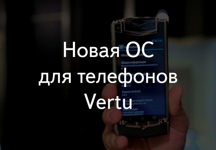 «Защищенная» ОС от Godin Holdings для телефонов Vertu