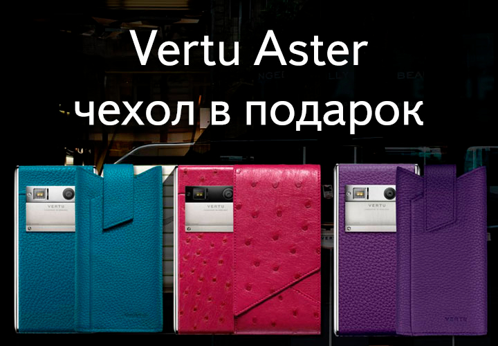 Черная пятница — чехол для Vertu Aster в подарок