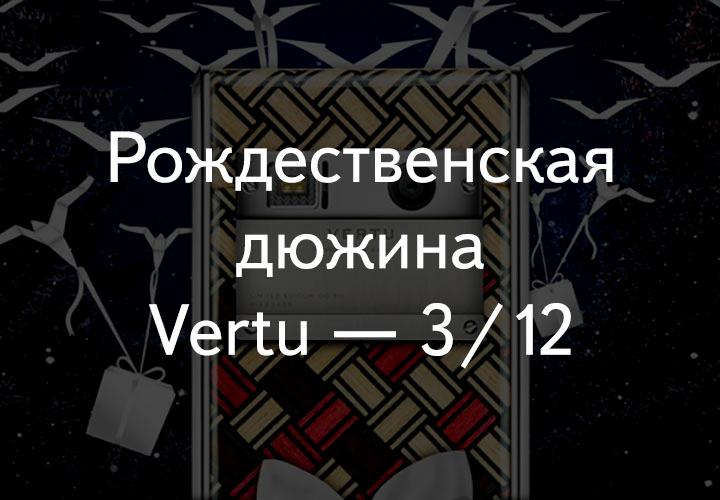 3 из 12 рождественских V-дней