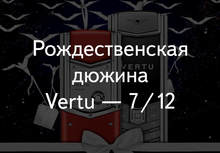 7 из 12 рождественских V-дней