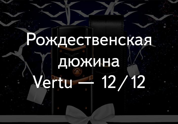 12 из 12 рождественских V-дней