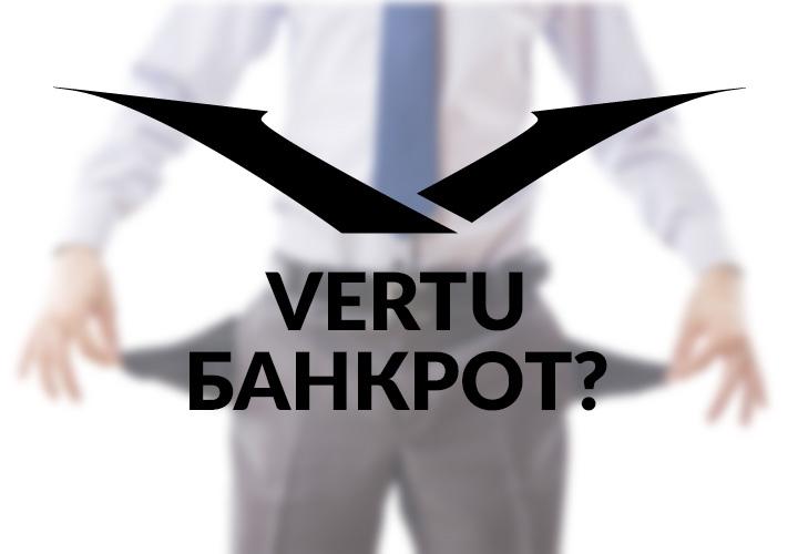 Как умирала «Верту» в двух словах
