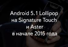 Android 5.1 Lollipop на Vertu Signature Touch и Vertu Aster