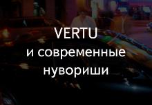 Телефон Vertu стал одним из героев скандальной статьи о детях политиков