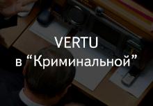 Как оказалось, Vertu стал обломом любителей «понтонуться»