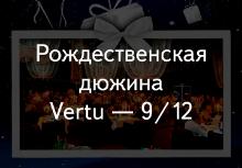 9 из 12 рождественских V-дней