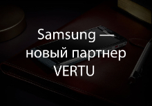 Samsung может стать новым партнером Vertu