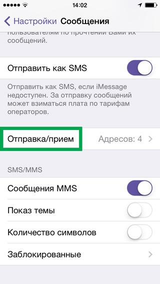 Пожеланиями, как отправить картинку с айфона в сообщении