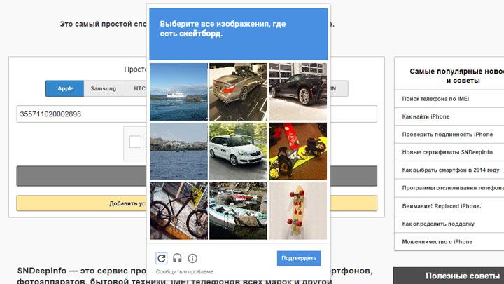 пределить необходимые значения для поля CAPTCHA