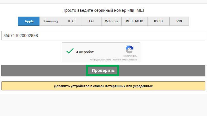 Подтвердить правильность введенных данных кнопкой «Проверить»